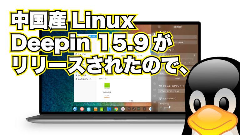 中国生まれのDebian系ディストロ Deepin 15.9 がリリースされたので、