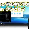 Linux 初心者にやさしい Zorin OS とは?