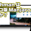 Archman GNU/Linux はトルコ版 Manjaro なのか?