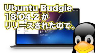 Ubuntu Budgie 18.04.2 がリリースされたので、