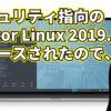 セキュリティ指向のDebian系ディストリビューション Septor Linux 2019.1 がリリースされたので、