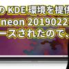 最新の KDE 環境を提供する KDE neon 20190221 がリリースされたので、