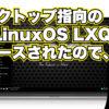 """デスクトップ指向の PCLinuxOS 2019.02 """"LXQt"""" がリリースされたので、"""