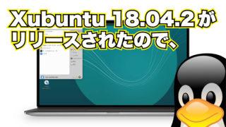 Xubuntu 18.04.2 がリリースされたので、