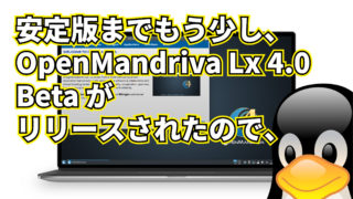 OpenMandriva Lx 4.0 Beta がリリースされたので、