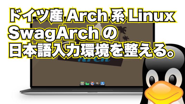 ドイツ産 Arch 系ディストロ SwagArch の日本語入力環境を整える
