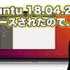 Ubuntu 18.04.2 がリリースされたので、