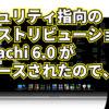 セキュリティ指向のディストリビューションKodachi 6.0 がリリースされたので、