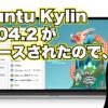 Ubuntu Kylin 18.04.2 がリリースされたので、