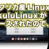 MakuluLinux は南アフリカで開発された Debian 系ディストロ