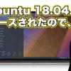 Kubuntu 18.04.2 がリリースされたので、