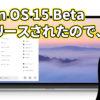 Zorin OS 15 Beta がリリースされたので、