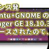 フランス発 Ubuntu + GNOME の Voyager GE 18.10.3 がリリースされたので、