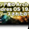 イタリア生まれの Arch 系 Condres OS 19.03 がリリースされたので、