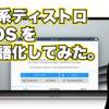Arch 系っぽい独立系ディストロ KaOS の日本語環境を整える。
