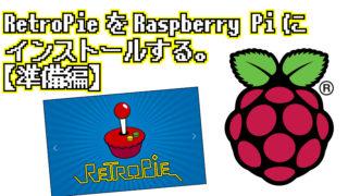 RetroPie を Raspberry Pi にインストールする【準備編】