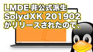 Linux Mint Debian Edition の非公式派生 SolydXK 201902 がリリースされたので、