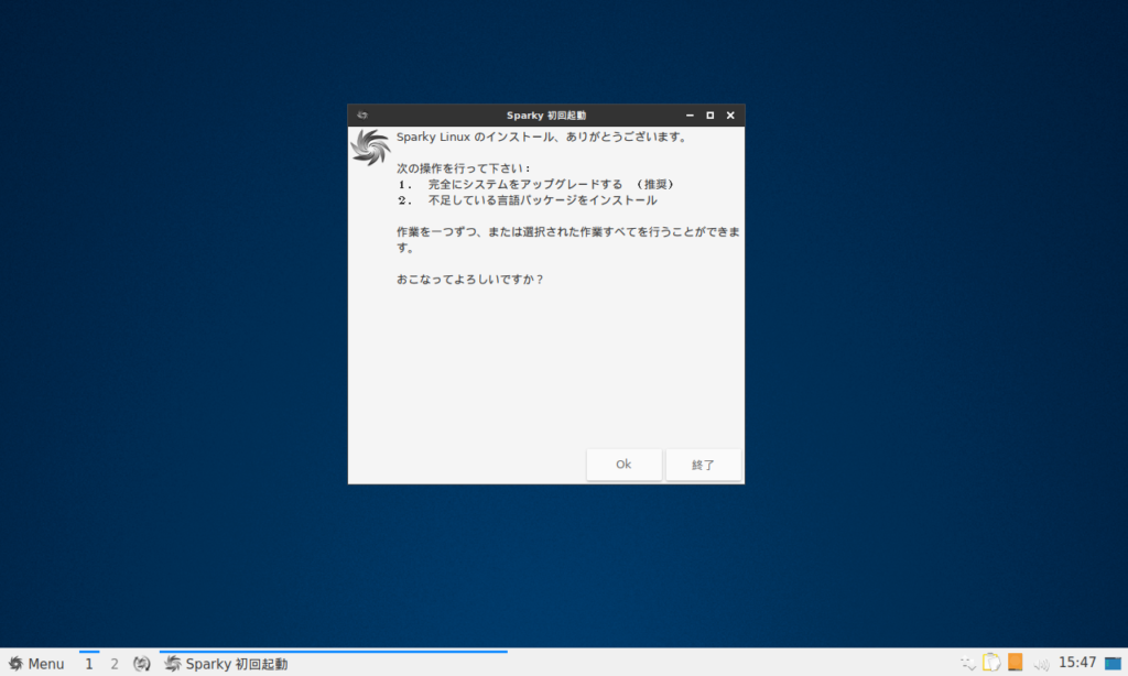 SparkyLinux 5.10: ポーランド発の軽量Linuxがリリースされたので試してみた。