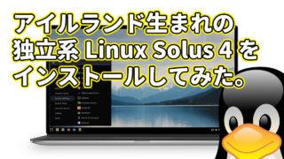 アイルランド生まれの 独立系Linux Solus 4を インストールしてみた。