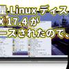 超軽量 Linux ディストロ antiX17.4 がリリースされたので、