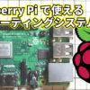 Raspberry Piに使えるOS