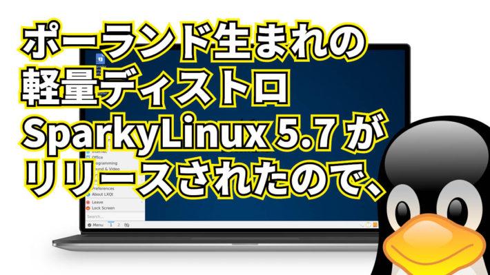 ポーランド生まれの軽量ディストロ SparkyLinux 5.7 がリリースされたので、