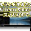 アイルランド生まれの独立系 Linux Solus 4 がリリースされたので、