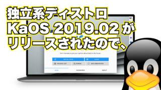 Arch系っぽい独立系KaOS 2019.02 がリリースされたので、