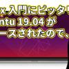 人気定番 Linux の最新版 Ubuntu 19.04 がリリースされたので、
