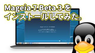 Mageia 7 Beta 3 をインストールしてみた。