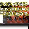 マルチメディアコンテンツ制作向け AV Linux 2019.04.10 がリリースされたので、