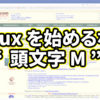 "Linux を始めるなら""頭文字 M ""の Linux ディストリビューション"