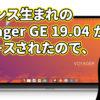 フランス生まれの Voyager GE 19.04 がリリースされたので、