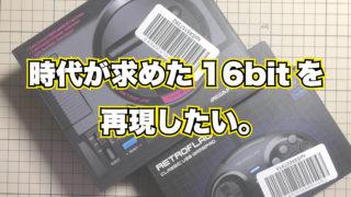 時代が求めた16bit: メガドライブを再現したい。