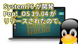 System76 によって開発されている Pop!_OS 19.04 がリリースされたので、