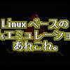 Linux ベースのゲームエミュレーション OS あれこれ。