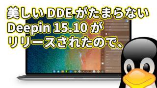 美しい DDE がたまらない Deepin 15.10 がリリースされたので、