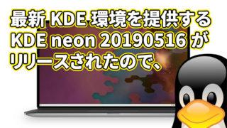 最新の KDE 環境を提供する KDE neon 20190516 がリリースされたので、