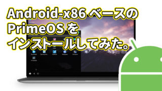 Android-x86 ベースの PrimeOS をインストールしてみた。