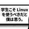 学生こそ Linux を使うべきだと僕が思う理由。