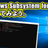 WSL(Windows Subsystem for Linux)を使ってみよう。