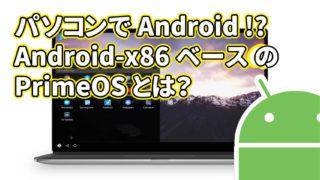 パソコンで Android !? Android-x86 ベースの PrimeOS とは?