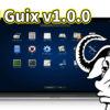 GNU Guix v1.0.0 がリリースされたので