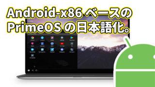 Android-x86 ベース PrimeOS の日本語化。