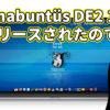 フランスで開発されている Ubuntu 系 Emmabuntüs DE2 1.04 がリリースされたので、