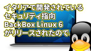 まだある!イタリアで開発されているセキュリティ指向 BackBox Linux 6 がリリースされたので、