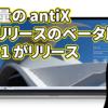 超軽量の antiX 次期リリースのベータ版 19-b1 がリリース