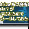 Mandriva 系の魔術師 Mageia 7 がリリースされたのでインストールしてみた。