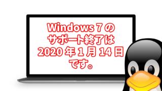 Windows 7 のサポート終了は 2020年1月14日です。