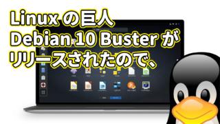 Linux の巨人 Debian 10 Buster がリリースされたので使ってみた。